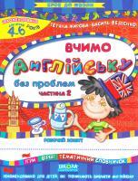 Жирова Т., Федієнко В. Вчимо англійську без проблем. Частина 2 966-8114-84-1
