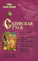 Анатолий Абрашкин Скифская Русь 978-5-9533-2829-6