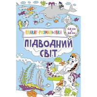 Потапенко Ирина Підводний світ 978-617-690-473-1