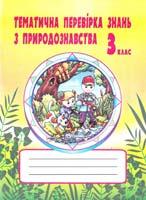 Жаркова Ірина Тематична перевірка знань із природознавства. З клас 966-562-576-4