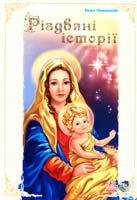 Новицький Євген Різдвяні історії