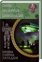Реутов Сергій Тайны внеземных цивилизаций 978-966-14-7682-9