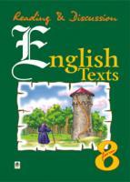 Зайковскі Світлана Андріївна Англійські тексти для читання та обговорення. 8 клас. 966-692-233-9