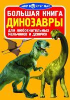 Завязкин Олег Большая книга. Динозавры 978-966-936-032-8