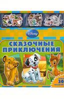 Пименова Татьяна Сказочные приключения Disney. Книга с магнитными фигурками 978-5-9539-5589-8