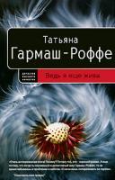 Татьяна Гармаш-Роффе Ведь я еще жива 978-5-699-37276-8