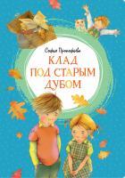 Прокофьева Софья Клад под старым дубом 978-5-389-17208-1