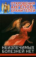 Ренат Гарифзянов, Любовь Панова Откровения ангелов-хранителей. Неизлечимых болезней нет 978-5-9713-0817-1, 5-17-033841-4, 5-9713-0816-5