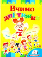 Братчук Ольга Вчимо дні тижня. (картонка) 978-966-913-154-6