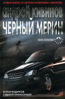 Андрей Кивинов Черный мерин 5-17-038031-3, 5-9725-0460-х, 985-13-7646-9