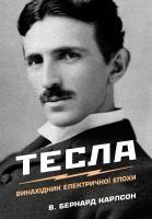 В. Бернард Карлосон Тесла. Винахідник електричної епохи 978-966-948-357-7
