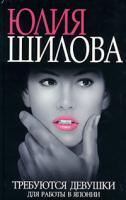 Юлия Шилова Требуются девушки для работы в Японии 5-17-013310-3, 5-7905-0446-9
