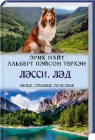 Эрик Найт, Альберт Пэйсон Терхэн Лэсси. Лэд 978-617-12-0484-3