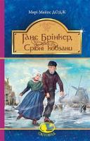Додж Мері Мейпс Ганс Брінкер, або Срібні ковзани : роман 978-966-10-4792-0