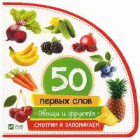 Жученко М. 50 первых слов Овощи и фрукты Смотрим и запоминаем 978-966-942-078-7