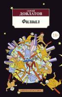 Довлатов Сергей Филиал 978-5-389-05131-7