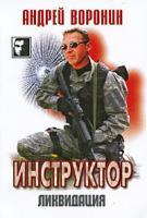 Андрей Воронин Инструктор Ликвидация 978-985-14-1533-1