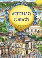 Товстенко Сергій Легенди Одеси. Віммельбух 978-617-7764-37-2
