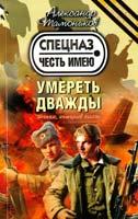 Тамоников Александр Умереть дважды 978-5-699-67018-5