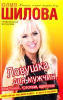 Шилова Юлия Ловушка для мужчин, или Умная, красивая, одинокая 978-5-17-069860-8