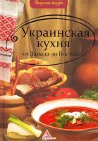 Альхабаш Елена Украинская кухня от Запада до Востока 978-617-570-271-0