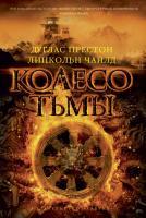 Престон Дуглас, Чайлд Линкольн Колесо тьмы 978-5-389-06246-7