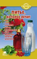 Стрельникова Наталья Питье, которое лечит 978-5-389-01478-7