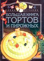 Елена Сучкова Большая книга тортов и пирожных 5-94848-048-8