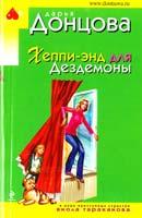 Донцова Дарья Хеппи-энд для Дездемоны 978-5-699-52523-2