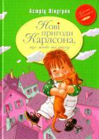Ліндгрен Астрід Нові пригоди Карлсона, що живе на даху. Книга 3 978-966-917-162-7