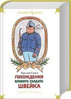 Гашек Ярослав Похождения бравого солдата Швейка 978-5-389-08914-3