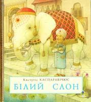 Каспаравічюс Кястутіс Білий слон. Історії далекого краю 978-966-10-2038-1