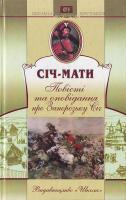 Шевчук Січ-мати 966-661-203-8