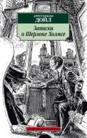 Артур,Конан,Дойл Записки о Шерлоке Холмсе 978-5-389-03124-1