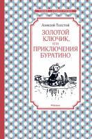 Толстой Алексей Золотой ключик, или Приключения Буратино 978-5-389-10691-8