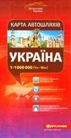 Україна : Карта автошляхів : 1:1 000 000