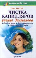 Олег Мазур Чистка капилляров. Учение Залманова 5-272-00019-6