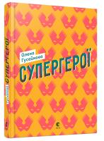 Гусейнова Олена Супергерої 978-617-679-321-2