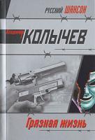Владимир Колычев Грязная жизнь 978-5-699-20476-2