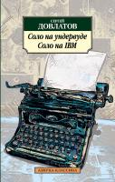 Довлатов Сергей Соло на ундервуде. Соло на IBM 978-5-389-04562-0