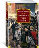 Драйзер Теодор Финансист. Титан. Стоик 978-5-389-14227-5