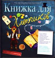 Книжка для хлопчиків 978-617-526-329-7