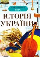 Тагліна О. В. Історія України 978-966-462-140-0, 978-966-462-225-4