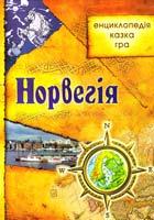Укладач Ю. Бєсєдіна Норвегія: енциклопедія, казка, гра 978-966-1515-05-4
