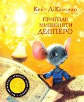 ДіКамілло Кейт Пригоди мишеняти Десперо, а точніше - Історія про мишеня, принцесу, трохи супу та котушку ниток 978-966-605-880-8