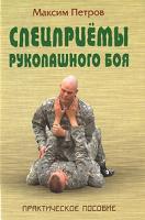 Максим Петров Спецприемы рукопашного боя 978-985-489-760-8