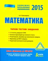Гальперіна А. Математика. Типові тестові завдання.+ Додаток (32 с.) ЗНО 2015 978-966-178-485-6