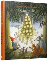 Старк Ульф Різдво у лісі 978-617-679-608-4
