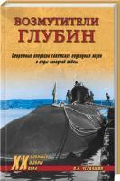 Черкашин Николай Возмутители глубин. Секретные операции советских подводных лодок в годы холодной войны 978-5-4444-1161-2