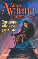Лузина Лада Заговоры, обереги, ритуалы 966-03.3351-х
